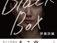 『Black Box』(文藝春秋)