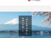 公益財団法人アパ日本再興財団公式HP