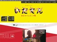 NHK大河ドラマ『いだてん~東京オリムピック噺~』公式サイトより