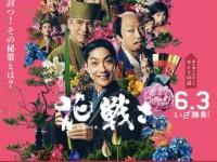 映画『花戦さ』