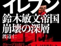 『セブン-イレブン 鈴木敏文帝国崩壊の深層』(金曜日)
