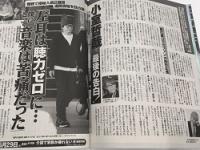「女性自身」6月5日号(光文社)