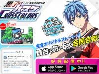 『黒子のバスケ CROSS COLORS』公式サイトより。