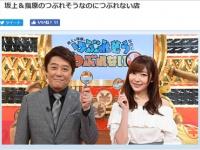 TBS系『坂上&指原のつぶれそうなのにつぶれない店』番組サイトより