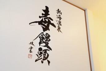 伊豆半島合同会社のプレスリリース画像