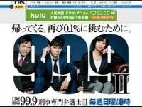 『99.9-刑事専門弁護士- SEASONⅡ』(TBS)公式サイトより