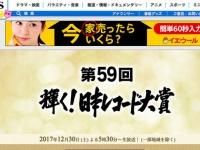 TBS『第59回 輝く!日本レコード大賞』HPより