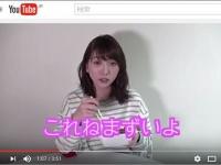 YouTubeより