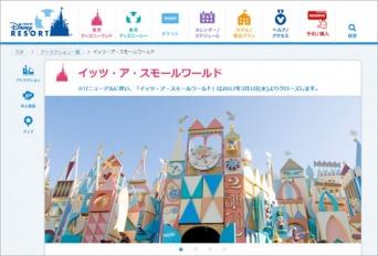 壁がインスタ映えするって誰が気付いたんだ…/東京ディズニーランド公式サイトより