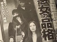 「女性セブン」3月8日号(小学館)