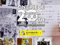 「ONE PIECE 連載20周年記念キャンペーン」公式サイトより