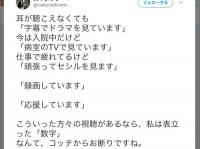 真木よう子Twitterより