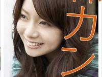 ※『森カンナ 20歳の記念日(仮)』(TOEI COMPANY,LTD.(TOE)(D))