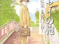 『センセイの鞄』(双葉社)