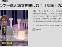 『ろんぶ~ん』(NHK)公式サイトより