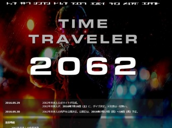イメージ画像は、「2062年未来人」公式サイトより