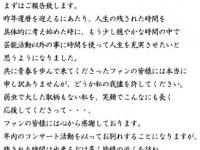 ※画像は森昌子のオフィシャルブログより