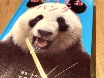 『あいうえおパンダ』(高氏貴博著、青春出版社刊)