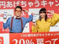 PayPay「100億円あげちゃうキャンペーン」発表(写真:Rodrigo Reyes Marin/アフロ)