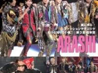 「J-GENE」6月号発売! デニムからアクセサリーまで嵐メンバーのファッションを大特集