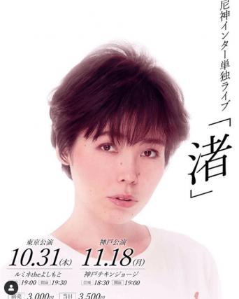 ※画像は尼神インター・誠子のインスタグラムアカウント『@seiko_1204』より
