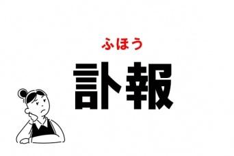 """【常識漢字】""""とほう""""は間違い! 「訃報」の正しい読み方"""