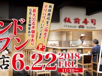 板前寿司のプレスリリース画像