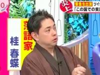 3月1日放送『バイキング』(フジテレビ)に出演した桂春蝶