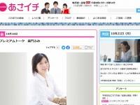 ※画像は『あさイチ』(NHK)の番組公式サイトより