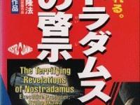 『ノストラダムス 戦慄の啓示【VHS】』(東映ビデオ)