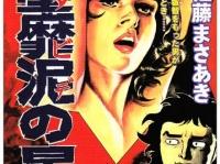 【愛人騒動】岡田斗司夫氏「流出リスト」の元ネタはこれか?|ほぼ週刊 吉田豪