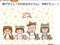 TVアニメ『ちびまる子ちゃん』公式サイトより。