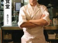 『品川食堂 (ヨシモトブックス)』ワニブックス
