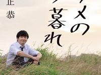『ナナメの夕暮れ』(文藝春秋)