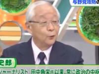 『ひるおび!』で与党批判をする田崎氏
