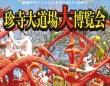 06.19[金]~06.21[日] / 東京都 / デザインフェスタギャラリー