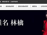 『UNIVERSAL MUSIC JAPAN』公式サイトアーティストページより