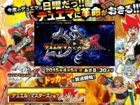デュエル・マスターズ VSRTM and (C)2015,Wizards of the Coast,Shogakukan,Mitsui/Kids,ShoPro,TV TOKYO