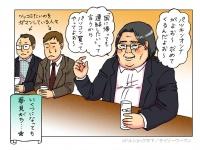 (C)ドルショック竹下/サイゾーウーマン
