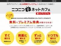 「ニコニコ@ネットカフェ HP」より