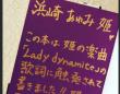 インスタグラム:浜崎あゆみ(@hiroshige_narimiya)より