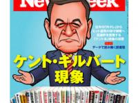 """""""ケント現象""""を特集した「Newsweek日本版」"""