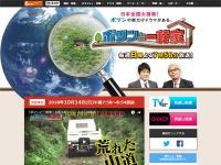 テレビ朝日系『ポツンと一軒家』番組公式サイトより