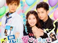 『兄に愛されすぎて困ってます』公式サイト(日本テレビHP)より