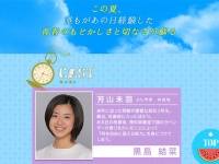 ドラマ『時をかける少女』(日本テレビ系)公式サイトより