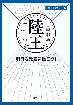 イメージ画像:『「陸王」公式BOOK 明日も元気に働こう!』