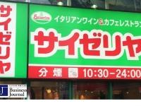サイゼリヤの店舗(撮影=編集部)
