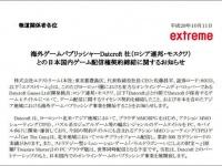株式会社エクストリーム公式サイト・最新情報プレスリリースより。
