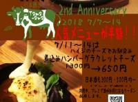 日本酒とチーズTama-awaのプレスリリース画像
