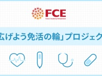 FCEグループのプレスリリース画像
